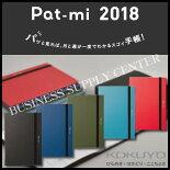 《2018年度版》コクヨPat-Mi2018(パットミー)<A5/専用ホルダー付き>ニ-PHC1○-18