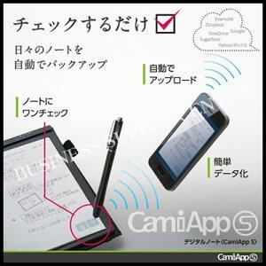 コクヨデジタルノートCamiAppS(キャミアップエス)ノートブックタイプ<iOS版>NST-CAS-N5