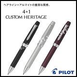 【送料無料】PILOT パイロット 多機能筆記具ボールペン 4+1カスタムヘリテイジ<全3種> BTHHF2MR