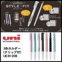 組み合わせ自在。一人ひとりに最適なペンを【メール便対応】三菱鉛筆 スタイルフィット 3色ホルダー(クリップ付) UE3H-208【10P01Sep13】