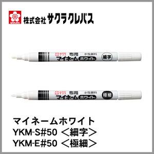 【メール便対応】サクラクレパス マイネームホワイト YKM-S#50<細字1.5mm>、YKM-E#50<極細0.6mm>