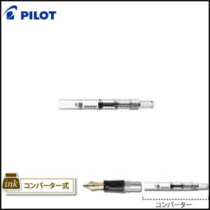 パイロットPILOT CON-40 コンバーター(回転式)【10P14Oct17】