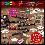 三菱鉛筆POSCA(ポスカ)<中字丸芯/全5色>ダークカラーPC-5M