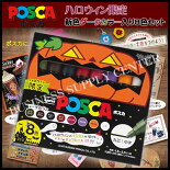 ★ハロウィン限定★三菱鉛筆POSCA(ポスカ)<中字丸芯/8色セット>新色ダークカラー入りPC-5MD8C