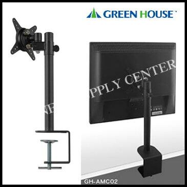 グリーンハウス ディスプレイアーム クランプ式(2軸) GH-AMC02