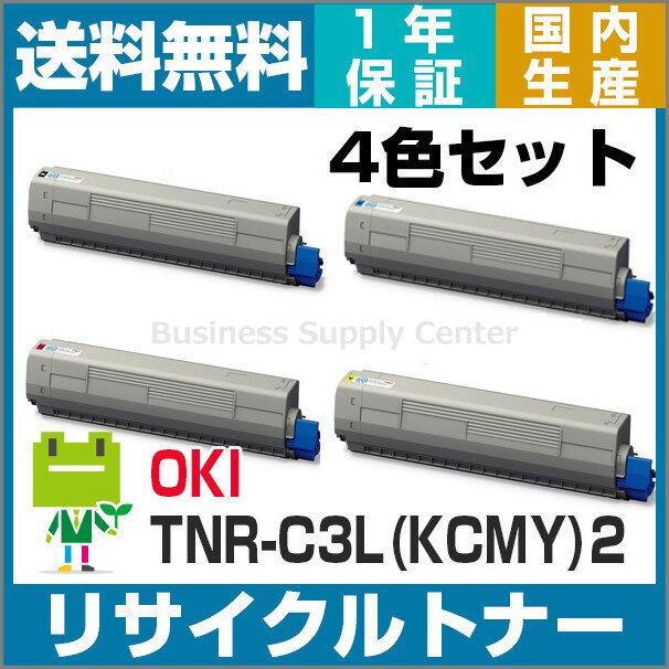 C2/ M2/ 【COREFIDO C841dn/C811dn/C811dn-T】 【リサイクルトナー】 トナーカートリッジ 【送料無料】 Y2お買い得4色セット OKI TNR-C3LK2/ 【即日出荷】