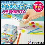 シヤチハタおなまえスタンプ入学準備BOX(メールオーダー式)GAS−A/MO
