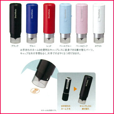 【ネコポス可能】シヤチハタ(シャチハタ) XL-9PCL ネーム9着せ替えパーツ キャップレスホルダー/はんこケース