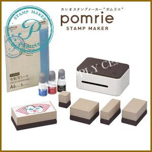 ポムリエ(pomrie) 本体1台、スタンプキット4種類、インク2種、布転写シート1個【最大16倍!7/30 ...