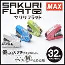 【宅配便】マックス サクリフラット32枚 HD-10FL3K...