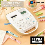 キングジムラベルライターテプラPROSR170