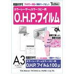 十千万 OHPフィルム WPO-A3P PPC A3 10枚