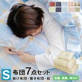 布団7点セットシングル抗菌防臭防カビ機能付届いてすぐに使える