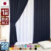 カーテン遮光1級防炎加工無地断熱遮熱日本製おしゃれ