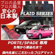 スペイド プレイドシリーズオリジナルカスタム カーマット・フロアマット