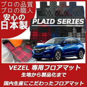 ヴェゼル プレイドシリーズ・カーマット