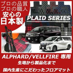 アルファード ヴェルファイア ステップ ラゲッジマット プレイドシリーズカーマット ハイブリッド フロアー カーペット