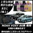【ポイント10倍】【送料無料】トヨタ 新型ノア 新型ヴォクシーエクセレントシリーズ7人 8人 ハイブリッド カーマット80系2014/1〜 ZWR/ZRR 80/85G/ ノア ヴォクシー フロアマット