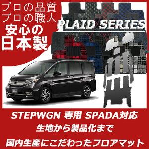ポイント ステップ スパーダ プレイドシリーズ