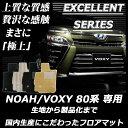 【2017年モデル対応】トヨタ 新型ノア 新型ヴォクシーエクセレントシリーズ7人 8人 ハイブリッド カーマット80系2014/1〜2017/6 2017/7〜 ZWR/ZRR 80/85G/ ノア ヴォクシー フロアマット