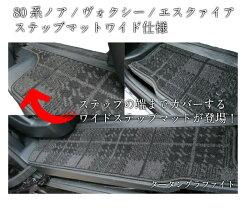 【ポイント10倍】トヨタ新型ノア新型ヴォクシープレイドシリーズ7人8人ハイブリッドカーマット80系2014/1〜2017/62017/7〜ZWR/ZRR80/85G/ノアヴォクシーフロアマット