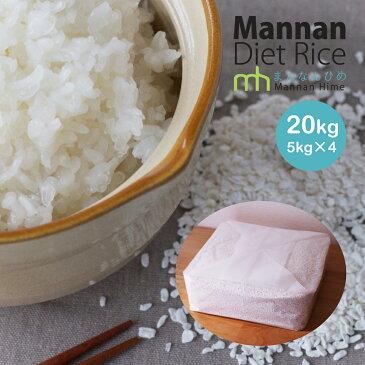 乾燥こんにゃく米 業務用20kg マンナンヒメ 無農薬 コンニャク ライス 糖質50%カット 糖質制限 糖質オフ こんにゃくご飯 ダイエット米 簡単 カロリーオフ ダイエット マンナン 5kg×4個