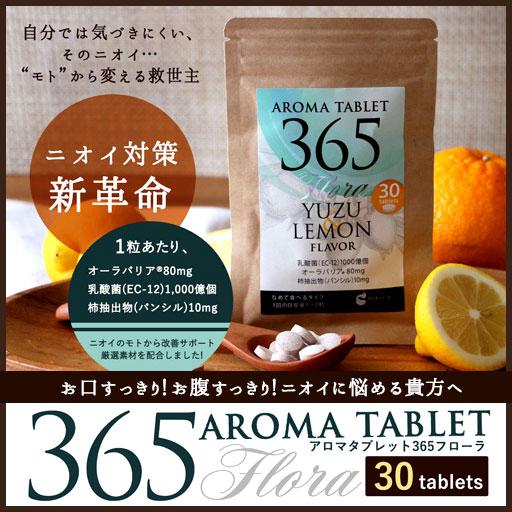 アロマタブレット365フローラ