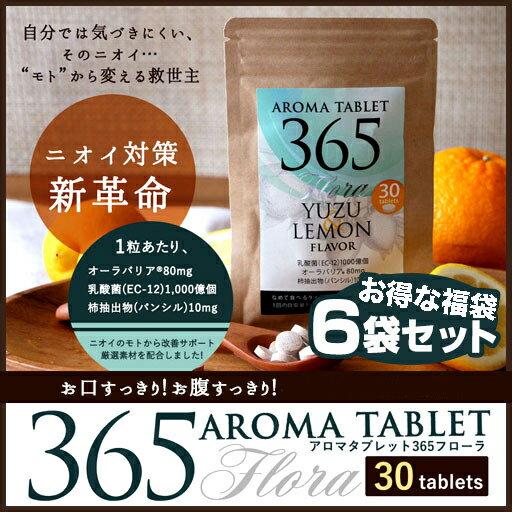 アロマタブレット365フローラ30粒