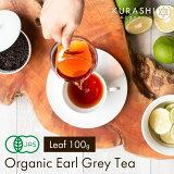 アールグレイ 茶葉 紅茶 有機JAS 100g リーフ 最高級グレード OP1 茶葉 オーガニック セイロンティー 無農薬 フェアトレード DEAL ポイント10倍 お買い物マラソン
