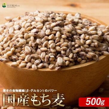 【送料無料】国産 もち麦 500g 驚きの食物繊維(β-グルカン) スーパーフード 雑穀米 簡単 麦 お試し 食品 人気 おすすめ 正月太りに ダイエット 話題のもち麦検証SP
