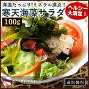 【送料無料】寒天海藻サラダ 100g(40食分) 10種類海藻(わかめ...