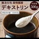 【送料無料】難消化性デキストリン(水溶性食物繊維) 500g...