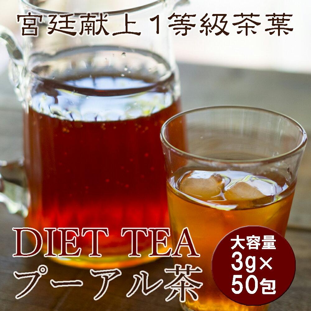 鉄板ダイエットティー プーアル茶