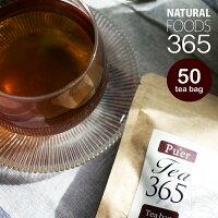 プーアル茶ダイエット送料無料黒茶