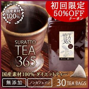 国産ダイエット茶スラットティー365【送料無料】7種の国産ハーブ【杜仲、黒大豆、桑の葉、ゴボウ、モリンガ、パパイア、グァバ】30包