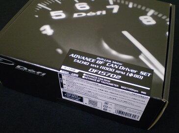 日本精機 Defi ADVANCE CAN-DRIVER(デフィ アドバンス キャン-ドライバー) & ADVANCE BFホワイト 80Φタコメーター(11000rpm) DF15702 【 02P18Jun16 】