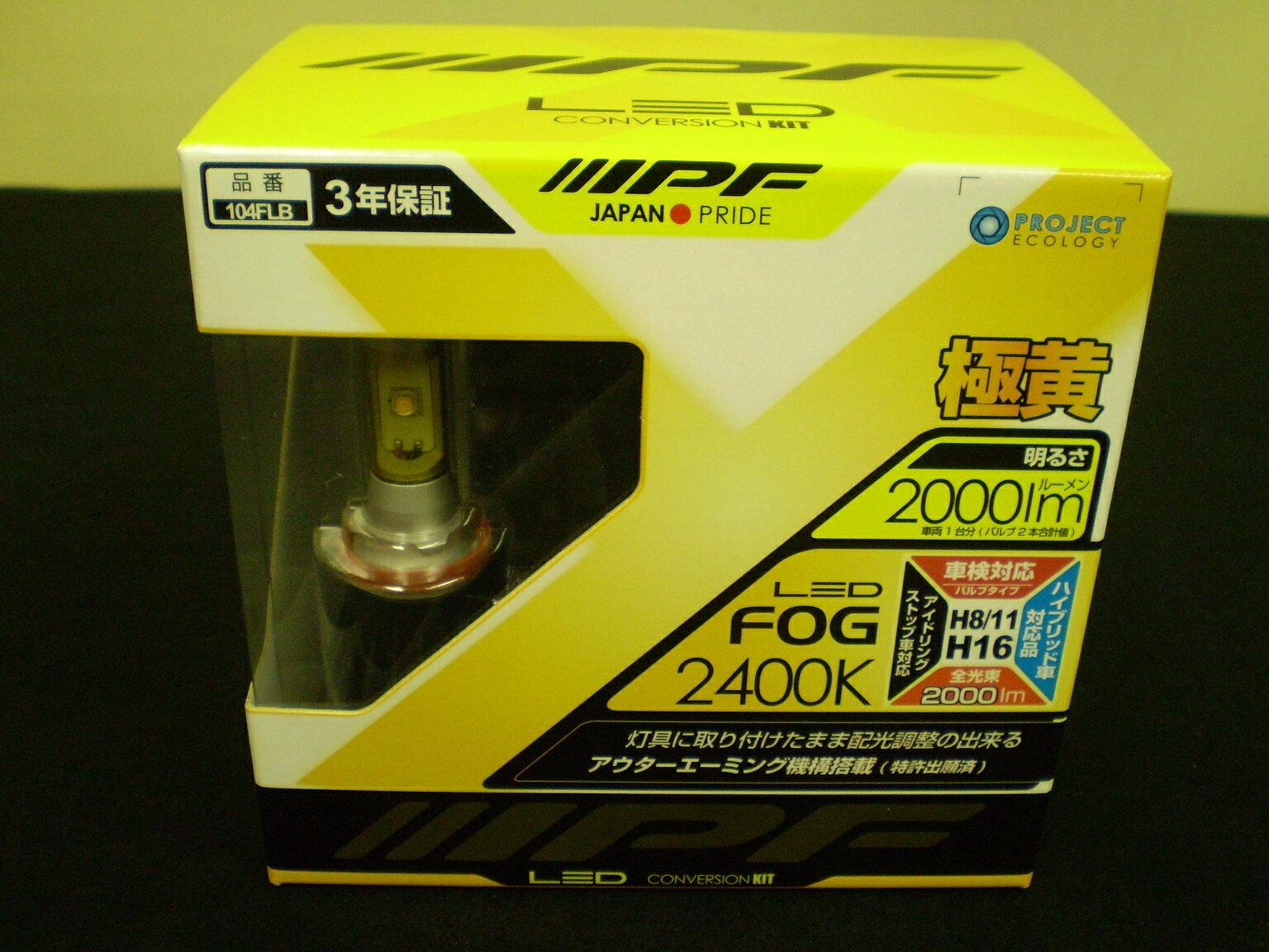 コンバージョンキット12V [104FLB] 2400k LEDフォグランプ H8/11/16 IPF/ 極黄