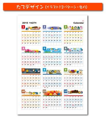 カレンダー 2015年カレンダー a4 : すぷぴよ・1シートカレンダー ...