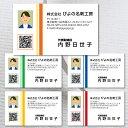 【送料無料】【名刺 作成】写真入り名刺-5 100枚 QRコード付【印刷 用紙 デザイン 制作】おしゃれ かわいい シンプル ビジネス 両面(…