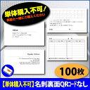 【単体購入不可】名刺裏面-QRコードなし 100枚〔名刺 デザイン 印刷 作成 制作〕