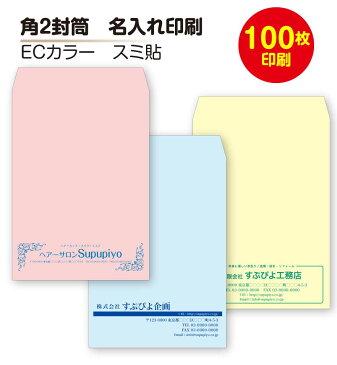 封筒 印刷 封筒印刷【角2封筒・100枚】カラー封筒 カラー文字 (送料無料)