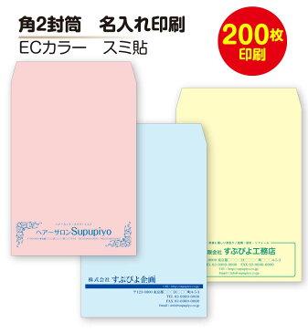 封筒 印刷 封筒印刷【角2封筒・200枚】カラー封筒 カラー文字 (送料無料)