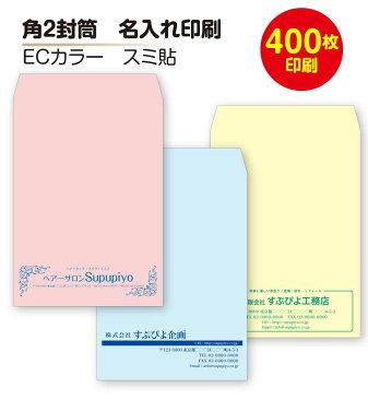 封筒 印刷 封筒印刷【角2封筒・400枚】カラー封筒 カラー文字 (送料無料)