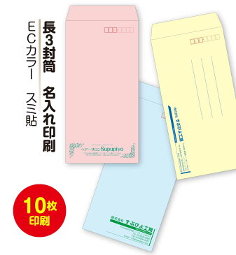 【データ印刷】お試し封筒 印刷 封筒印刷【長3封筒・10枚】カラー封筒 カラー文字封筒 名入れ 印刷 封筒印刷 (ゆうパケットで送料無料)