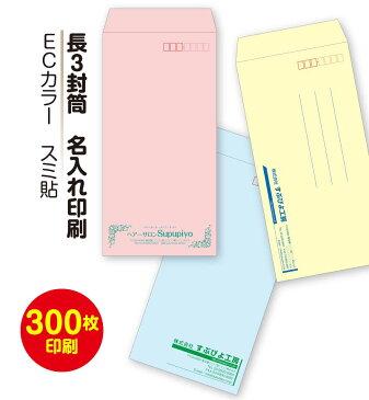 封筒 印刷 封筒印刷【長3封筒・300枚】カラー封筒 カラー文字 (送料無料)