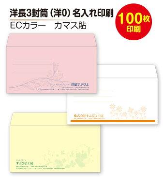 封筒 印刷 封筒印刷【洋長3封筒(洋0封筒)・100枚】カラー封筒 カラー文字 (送料無料)