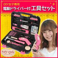 女性専用工具ブランド【DIYGirls】とってもカワイイピンクの工具セット電動ドライバー付き35pcsこれさえあれば大丈夫という工具を揃えましたDIY女子に最適電動ドリル