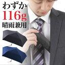 【P10倍】超軽量 日傘 116g 折りたたみ 完全遮光 撥水 晴雨兼用 メンズ