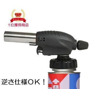 家庭用カセットガス使用 ガスバーナー 360°全方向使用可能 一発点火 速攻1300℃ 安全装置付 ガストーチアウトドア DIY 料理 逆さまクッキングバーナー クッキングトーチ あぶり 炙り
