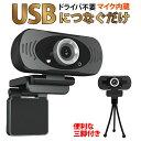 web カメラ マイク内蔵 1080p 360万画素 USB...